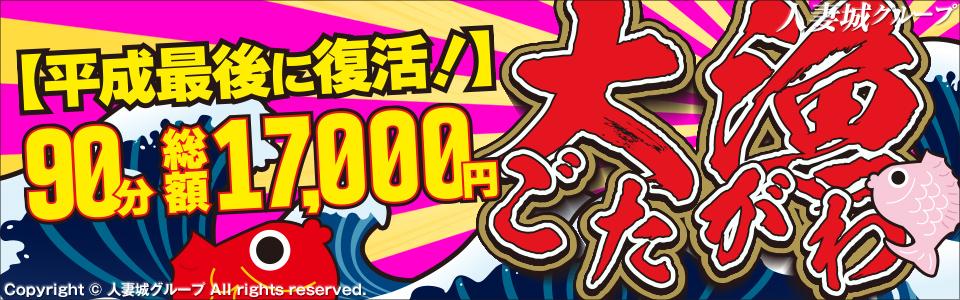 【平成最後に復活!】大漁ごたがわ
