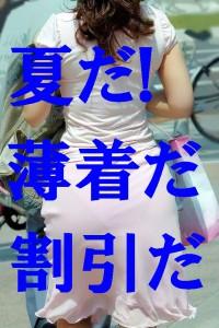 夏だ!薄着だ!1日限定 最大コース5,000円割引+α