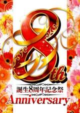 祝8周年記念イベント!!