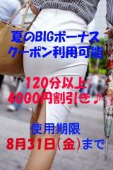 夏のBIGクーポン利用可能!!