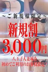 ご新規様~『新規割3000円』