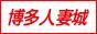 福岡県 福岡市 博多人妻城