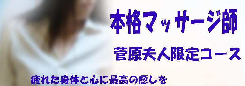 本格マッサージ師 菅原夫人限定コース