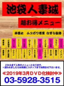 ◆5月1日厳選オススメ奥様速報◆