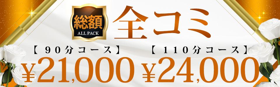 ★ポッキリ価格がお得!全コミプラン☆
