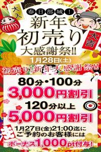 春日部城!新年初売り大感謝祭!!最大5,000円割引