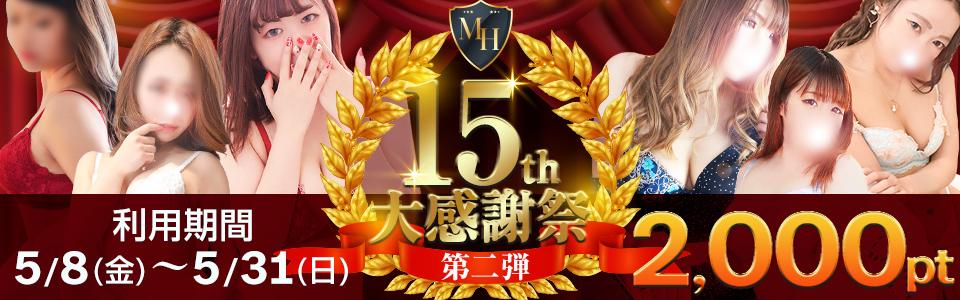 創業15周年大感謝祭~第二弾~