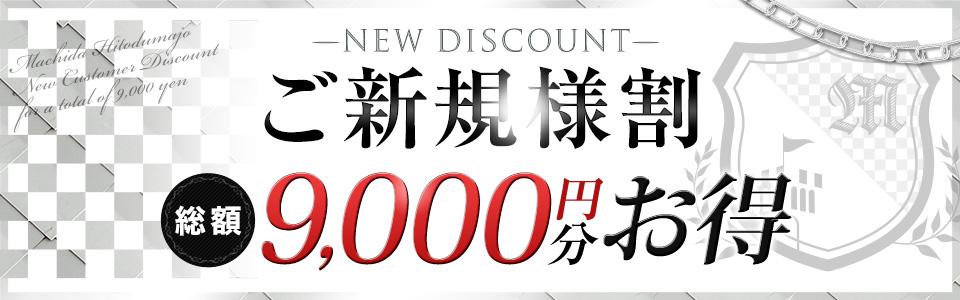 ご新規様割!総額9,000円