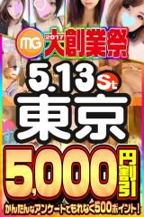 東京エリア5000円割引