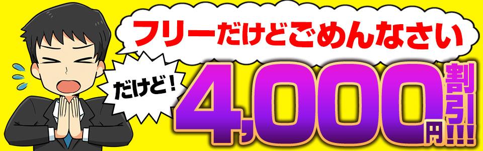http://cms.e4u.co.jp/img/brand/hitodumajo/numazu/cms/campaign_list_7253.jpg