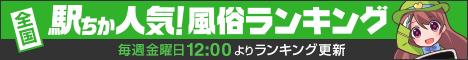 駅ちか人気!風俗ランキング【沼津】
