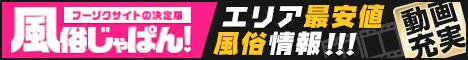 富士宮/富士/沼津のデリヘル情報満載!風俗じゃぱん