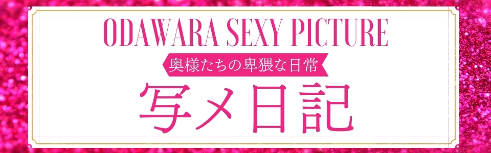 当店自慢の奥様たちの写メ日記!