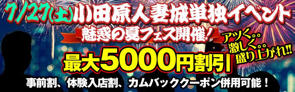 魅惑の夏フェス開催!最大5,000円割引!