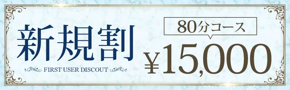 ☆ご新規様限定!80分16,000円~★