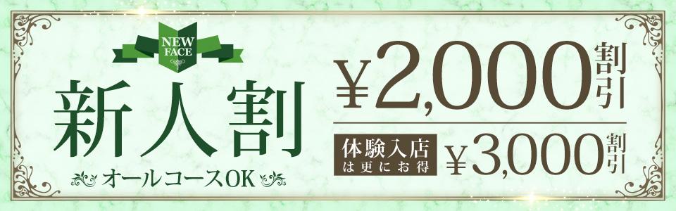 ☆新人♡体入割☆ALLコース最大3,000円割引★
