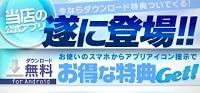 大宮人妻城のアプリが遂に登場!!