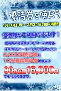 優待券利用で、90分総額16,000円!モアポ先付け併用可能!