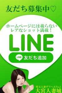 LINEなら通知されません♪☆