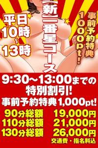 【新】☆一番星コース☆<br>13:00までの特別コース♪