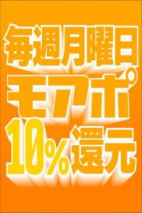 復活♪本日モアポ10%付与デー!!!