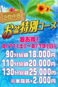 2018お盆特別コース!