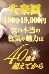 失楽園 100分19,000円
