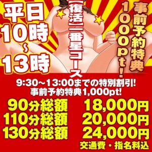 【復活】☆一番星コース☆