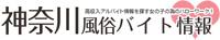 神奈川風俗求人情報