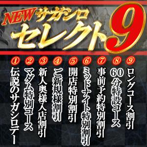 ☆サガシロ『NEW セレクトナイン』☆