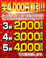 最大4,000円割引!!