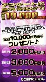 総額10,000円割引!!!!