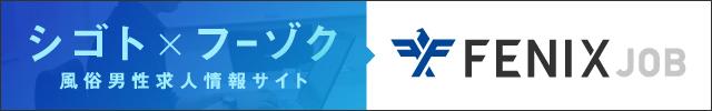ジンセイ再生No.1の風俗男性求人サイト