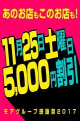 感謝祭5000円割引