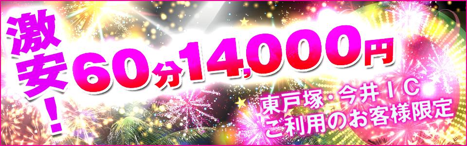 激安!60分14,000円