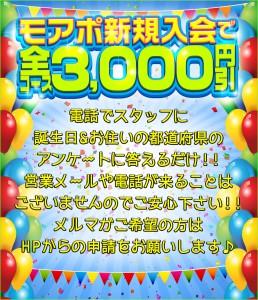 モアポ新規入会で全コース3,000円引