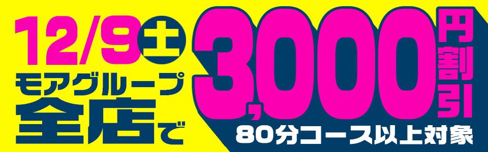 12月9日(土)全店3,000円割引