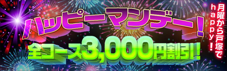 ハピーマンデー!毎週月曜は全コース3000円引き!