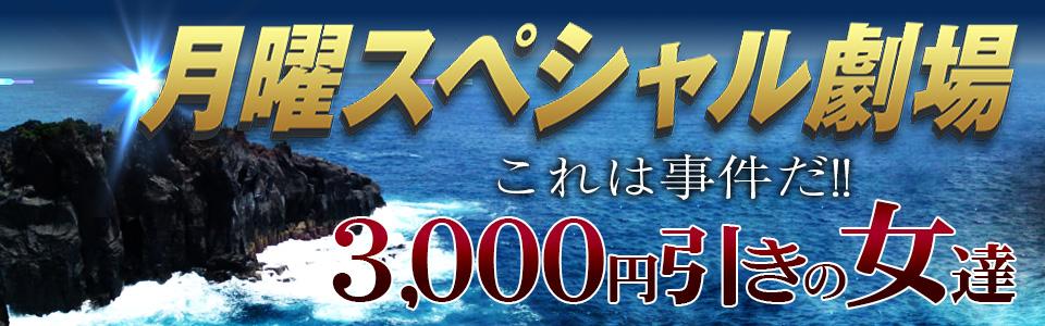 月曜スペシャル劇場 3,000円引きの女達