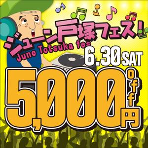ジューン 戸塚 フェス! 5,000円off!