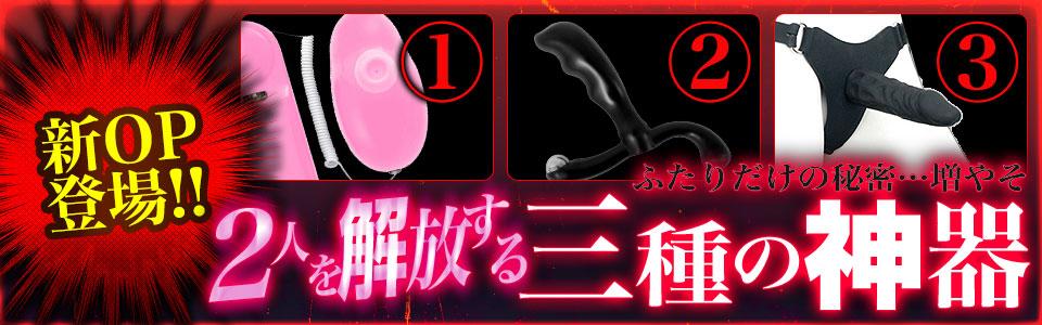 新OP登場!!2人を解放する三種の神器