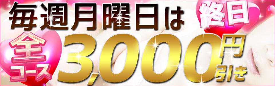 毎週月曜日は3,000円引き