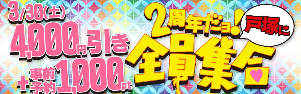 3/30(土)4,000円引き+事前予約1,000ポイント