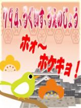 794うぐいす上野城♪