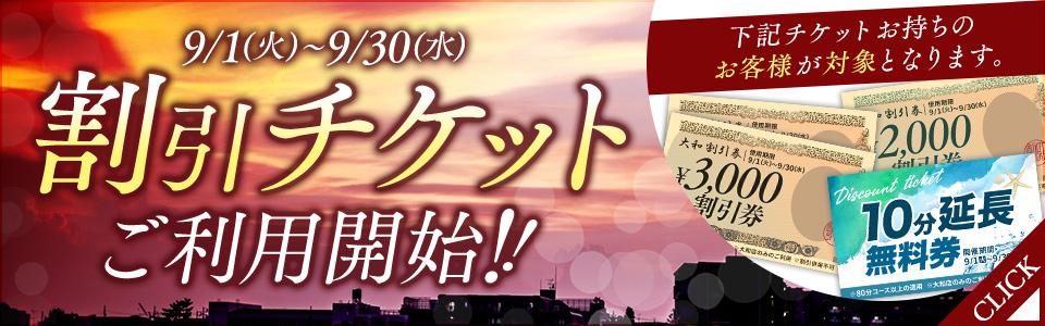 9/1(火)〜9/30(水)割引チケットご利用開始!