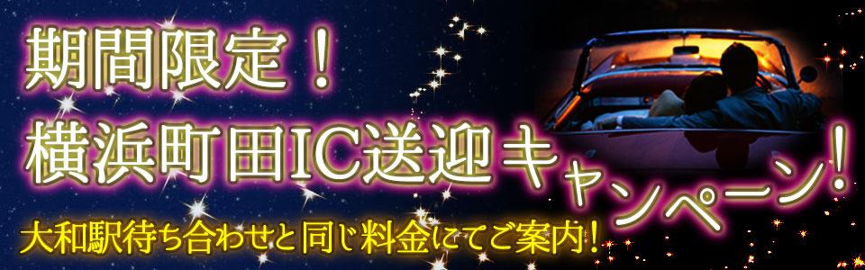 期間限定!横浜町田IC送迎キャンペーン!