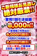 ご新規様♪総額8000円割引☆