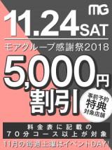 11/24限定!5000円割引