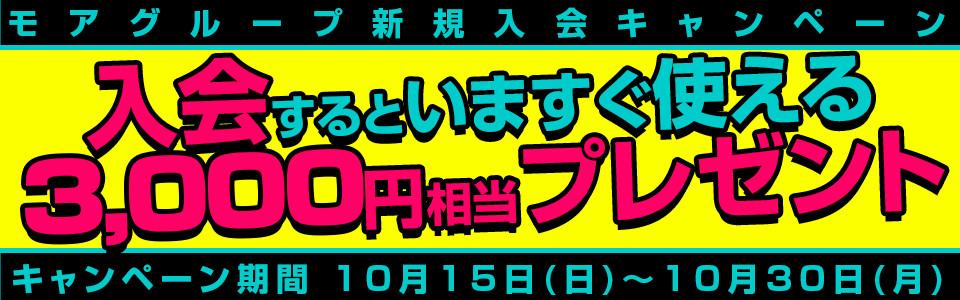 モアポ新規入会キャンペーン