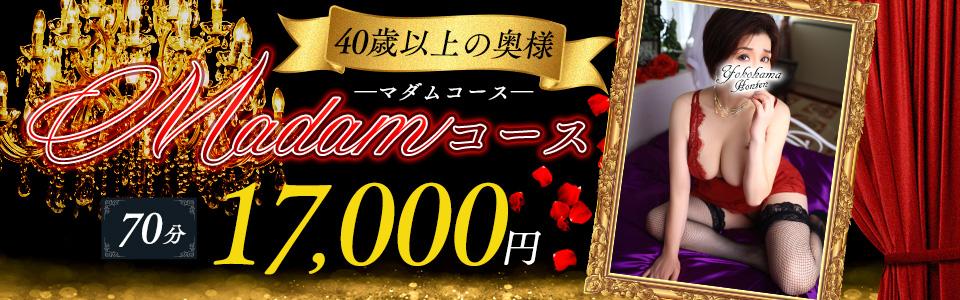 マダムコース~70分総額17000円~